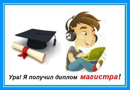 Шуточные поздравления с получением диплома о высшем образовании 1